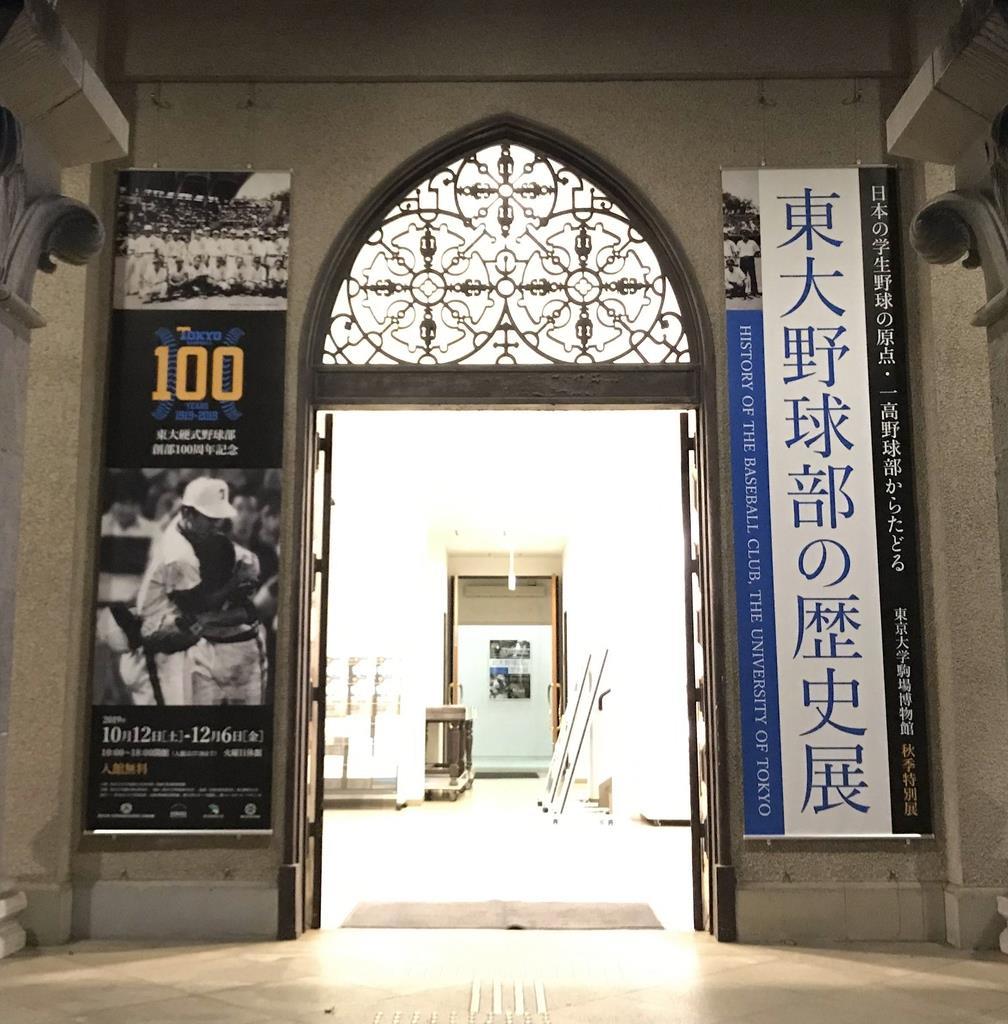 創部100年「東大野球部歴史展」開催 対戦の著名OB座談会も
