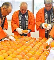 令和初の皇室献上、「富有柿」審査会 茨城・石岡