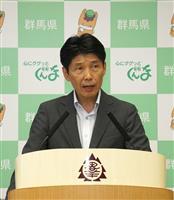 群馬・山本県知事、豚コレラ問題で「ワクチン接種済みは健康被害ない」