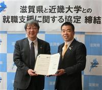 滋賀県と近大、就職支援で協定締結 学生のUIターンで地域経済を活性化