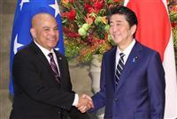 日ミクロネシア首脳会談 自由で開かれたインド太平洋へ協力確認
