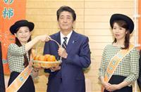 「柿食えば 令和輝く 奈良の町」 安倍首相が奈良の柿で一句