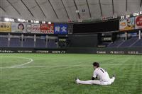 「すごい贅沢な時間」 野球プレミア12韓国戦で先発予定の岸、東京ドーム独占し投球練習