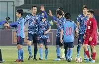 【サッカー日本代表・速報】(7)完 日本が2-0で勝利 W杯予選で無傷の4連勝を飾る