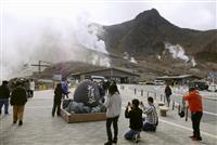 箱根山、大涌谷の観光再開 半年ぶり立ち入り規制解除