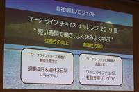会議の時間、なぜ「1時間」? 日本MSの「週休3日」 実現の裏にはグローバル基準の「3…
