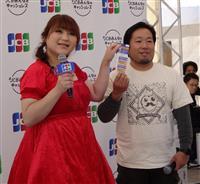 JCBが広島の商店街とコラボ りんごちゃんも登場 キャッシュレス決済を