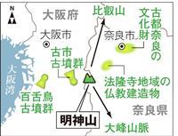 5つの世界遺産見渡せる絶景 活気づく奈良・明神山