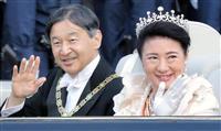 【皇室ウイークリー】(616) 両陛下が国民の祝福受けられる 「大嘗祭」で陛下、五穀豊…
