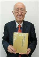 絵図に残る江戸の大嘗祭 天皇陛下ご即位記念し復刻 兵庫・生田神社