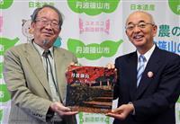 丹波篠山、平成の風景 三木市の山本さん写真集発刊