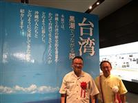 【告知】「認識台湾」沖縄との交流たどる「台湾展」開幕