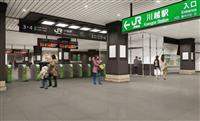 JR川越駅リニューアルへ 「小江戸」イメージ、利便性向上