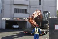 工藤会本部事務所解体へ準備始まる