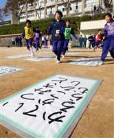 「世界一の札」取り合う 太子の中学で巨大百人一首