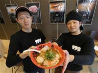 洲本のチャレンジショップ2号店 淡路牛骨ラーメンいかが 幼なじみの2人運営「193」