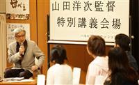 【寅さん50年 男はつらいよを読む-吉村英夫】(34)学生と寅さん(その3)山田洋次監…