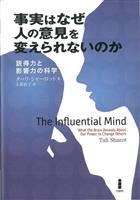 【書評】人を動かす脳機能に納得 『事実はなぜ人の意見を変えられないのか 説得力と影響力…