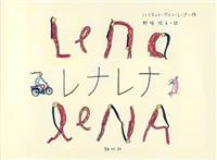 【児童書】レナレナ