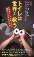 【気になる!】新書 『トイレは世界を救う』