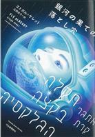 【書評】『銀河の果ての落とし穴』エトガル・ケレット著、広岡杏子訳