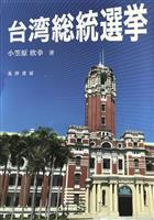 【書評】『台湾総統選挙』小笠原欣幸著