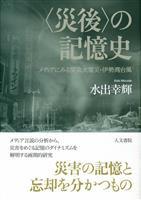 【書評】『〈災後〉の記憶史 メディアにみる関東大震災・伊勢湾台風』