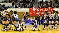 【春高バレー】男子は東福岡、女子は誠修が優勝