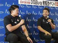 「にわかファン」大歓迎 ラグビー日本代表W杯映像発売イベント