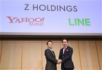 ヤフーとLINE、経営統合を正式発表 AIへの投資集中で主導権握る