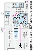 【関西の空(4)】24時間マンガが読める クールな関空