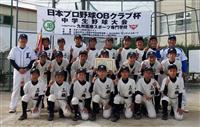 【日本プロ野球OBクラブ杯】福岡は三橋、鹿児島は喜入が優勝