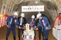 陥没事故のトンネル貫通 北陸新幹線金沢-敦賀間