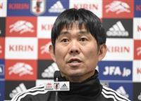 サッカー日本代表、19日にベネズエラ戦 森保監督「力がある強い相手」