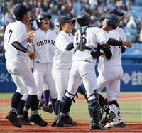 健大高崎と中京で決勝 関大、東海大が4強 明治神宮野球大会