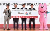 WMG関西、大阪で決起大会 参加要項を発表