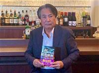 「新宿鮫」8年ぶり新刊 大沢在昌さん、現代社会の闇に焦点