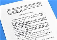 参院改選議員に招待枠 「慣例的に割り当て」 桜を見る会