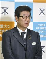松井大阪市長「万博と同時にIR」改めて強調 週内に実施方針案公表