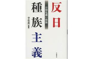 【河村直哉の時事論】韓国書物「反日種族主義」 敬意を表したい