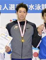 【プールサイド】萩野、崖っぷちで東京五輪へ道つなぐ「今からスタートライン」