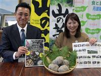 丹波篠山で山の芋フェア 37店がオリジナル料理