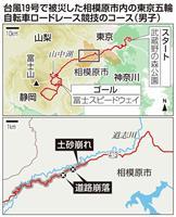台風で被災の五輪自転車コース 復旧にめど 国道、年内に通行止め解除