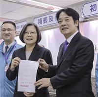 台湾・総統選、候補者出そろう 現職の蔡氏優勢