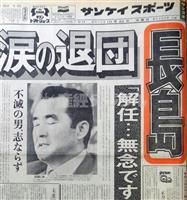 【虎番疾風録第3章】(75)突然の「長嶋監督 解任」に衝撃