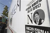 10月訪日客、韓国は65%減 全体も5・5%減