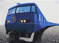 長距離特急「ウエストエクスプレス 銀河」5月8日に運行開始 JR西日本