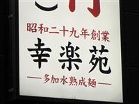 幸楽苑、中華そば先着100人10円 台風被災工場の復活記念
