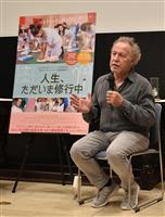 【学ナビ】聖路加国際大で仏映画監督が特別授業