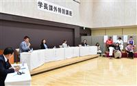 【学ナビ】駒沢大で「学長課外特別講座」開催
